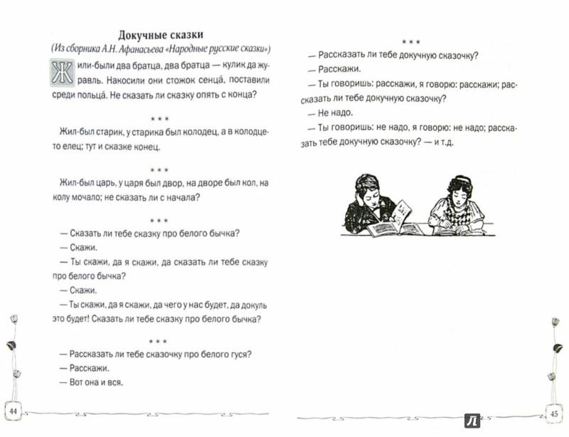 Иллюстрация 1 из 12 для Круг чтения. Антология детской литературы. Дошкольная программа. Старшая группа. | Лабиринт - книги. Источник: Лабиринт
