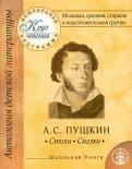 Круг чтения. Дошкольная программа. А.С. Пушкин. Стихи, сказки