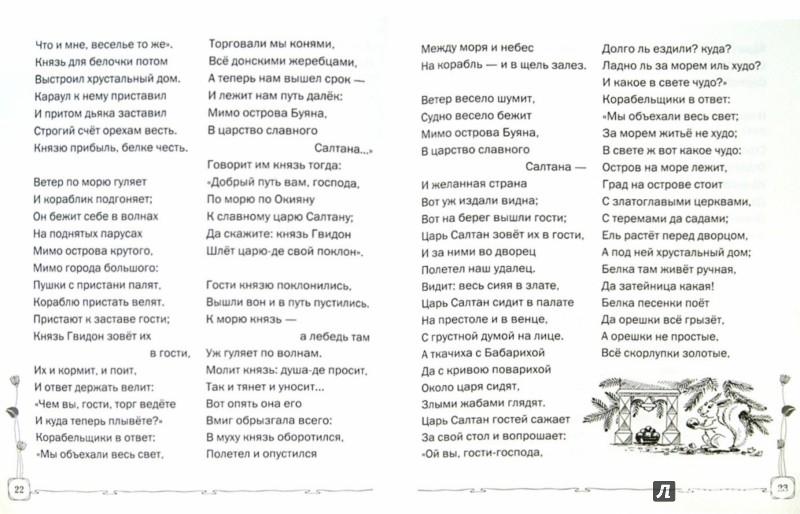 Иллюстрация 1 из 24 для Круг чтения. Дошкольная программа. А.С. Пушкин. Стихи, сказки   Лабиринт - книги. Источник: Лабиринт