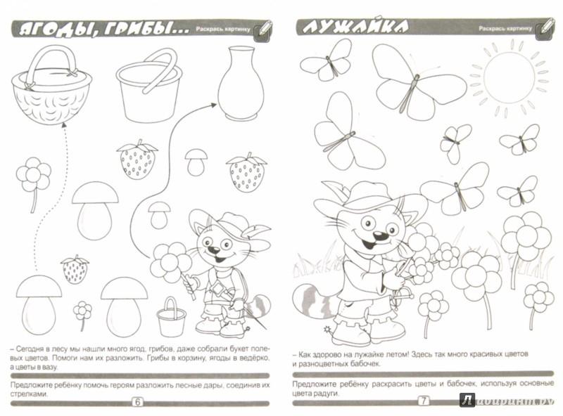 Иллюстрация 1 из 22 для Пропись для детского сада. Развиваем графические навыки и логику | Лабиринт - книги. Источник: Лабиринт