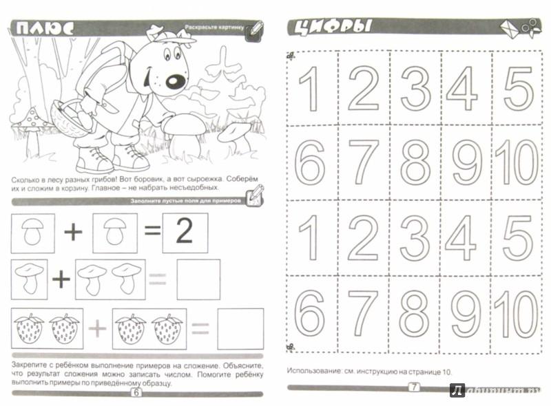 Иллюстрация 1 из 24 для Учимся писать цифры и решать примеры. Пропись по математике | Лабиринт - книги. Источник: Лабиринт