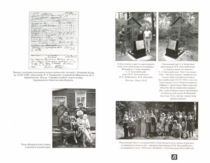Иллюстрация 1 из 13 для Свидетельства из прошлого, собранные Ириной Дубровиной. Выпуск I | Лабиринт - книги. Источник: Лабиринт