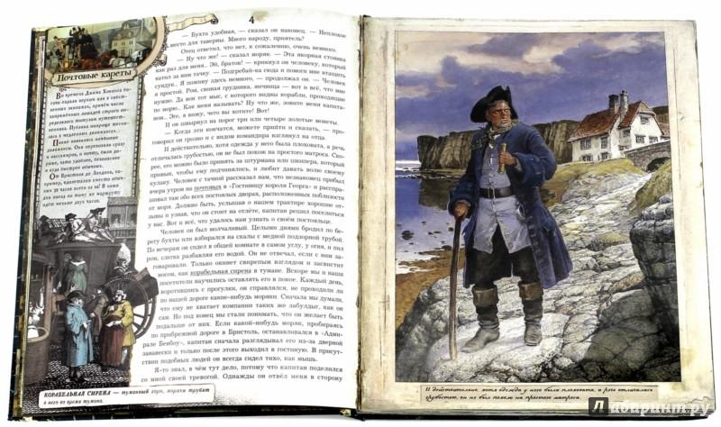 Иллюстрация 1 из 216 для Остров Сокровищ - Роберт Стивенсон | Лабиринт - книги. Источник: Лабиринт