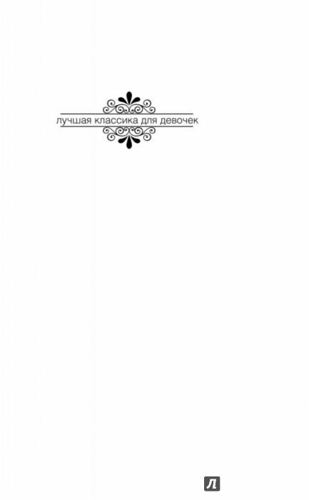 Иллюстрация 1 из 35 для Аня из Авонлеи - Люси Монтгомери | Лабиринт - книги. Источник: Лабиринт