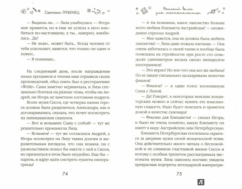 Иллюстрация 1 из 11 для Венский вальс для мечтательницы - Светлана Лубенец | Лабиринт - книги. Источник: Лабиринт