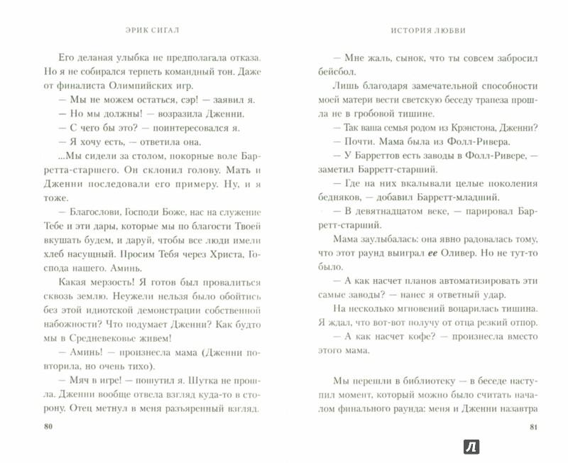 Иллюстрация 1 из 13 для История любви - Эрик Сигал | Лабиринт - книги. Источник: Лабиринт