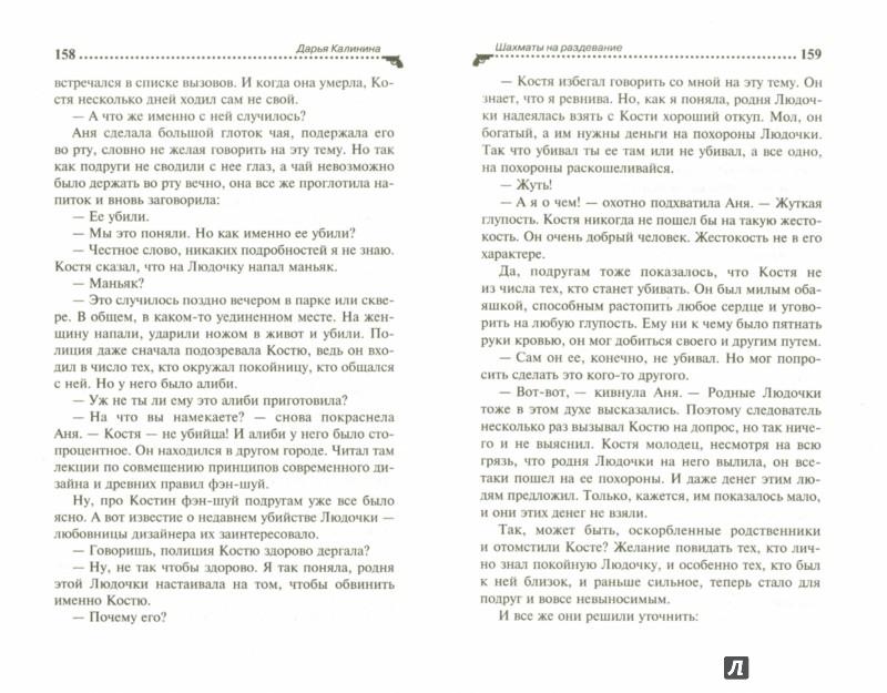 Иллюстрация 1 из 9 для Шахматы на раздевание - Дарья Калинина | Лабиринт - книги. Источник: Лабиринт