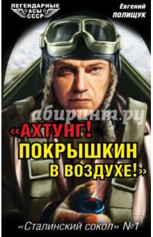 """""""Ахтунг! Покрышкин в воздухе!"""" """"Сталинский сокол"""" № 1"""