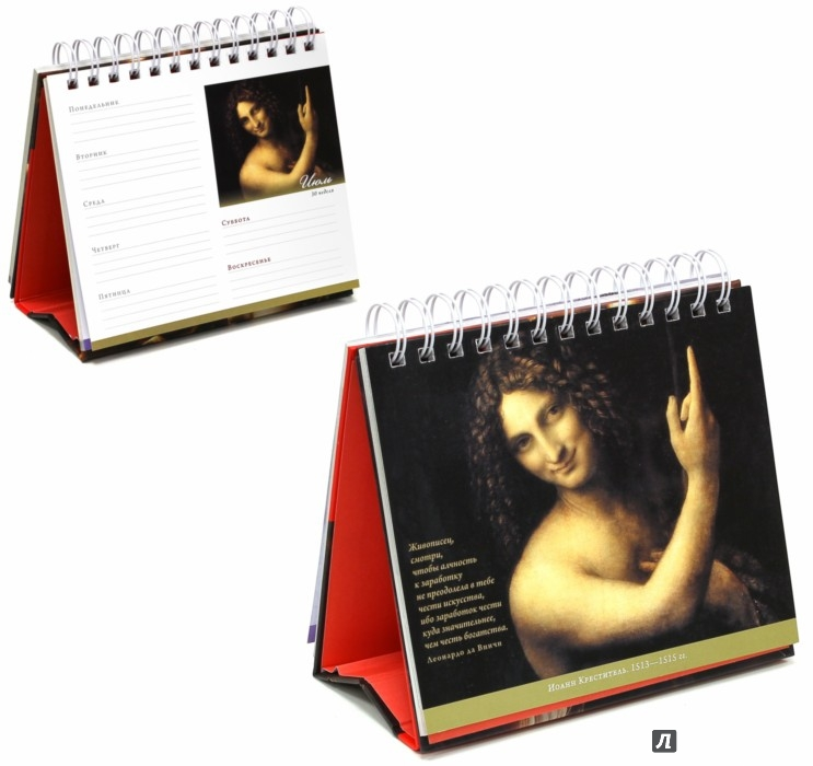 Иллюстрация 1 из 2 для Леонардо. Шедевры живописи   Лабиринт - книги. Источник: Лабиринт