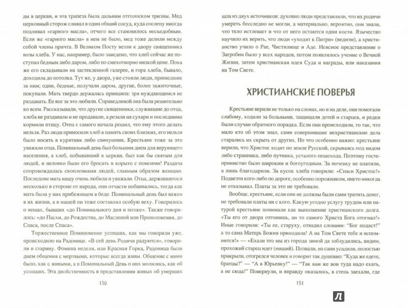 Иллюстрация 1 из 5 для Русские сказания - Юрий Миролюбов | Лабиринт - книги. Источник: Лабиринт