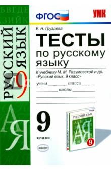 Русский язык. 9 класс. Тесты к учебнику М.М. Разумовской и др. ФГОС