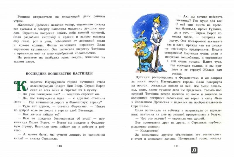 Иллюстрация 1 из 34 для Волшебник Изумрудного города - Александр Волков | Лабиринт - книги. Источник: Лабиринт