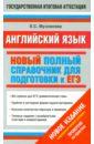 Музланова Елена Сергеевна ЕГЭ Английский язык. Новый полный справочник для подготовки к