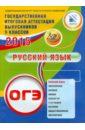 ОГЭ-2015 Русский язык, Драбкина С. В.