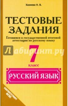 Русский язык. 7 класс.Тестовые задания