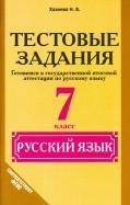 Русский язык. 7 класс. Тестовые задания. ФГОС