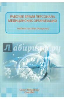 Рабочее время персонала медицинских учреждений. Учебное пособие для врачей