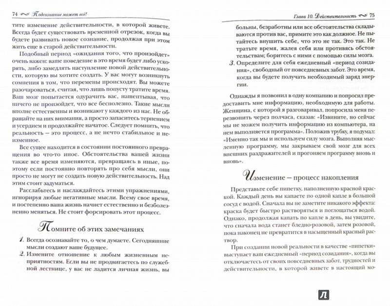 Иллюстрация 1 из 43 для Подсознание может все - Джон Кехо   Лабиринт - книги. Источник: Лабиринт