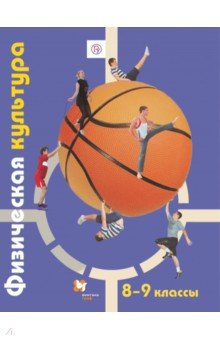 Физическая культура. 8-9 классы. Учебник. ФГОС