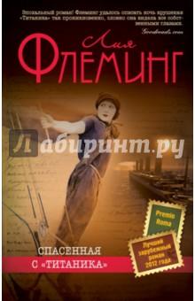 """Спасенная с """"Титаника"""""""