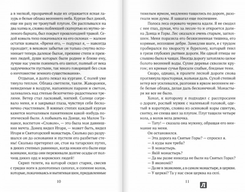 Иллюстрация 1 из 24 для Рассказы - Иван Бунин | Лабиринт - книги. Источник: Лабиринт