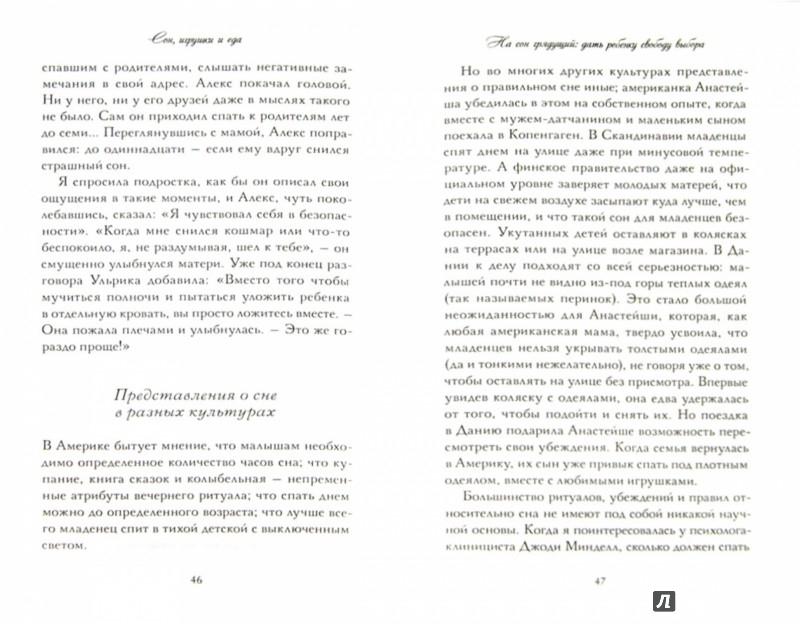 Иллюстрация 1 из 21 для Родители без границ - Кристина Гросс-Ло | Лабиринт - книги. Источник: Лабиринт