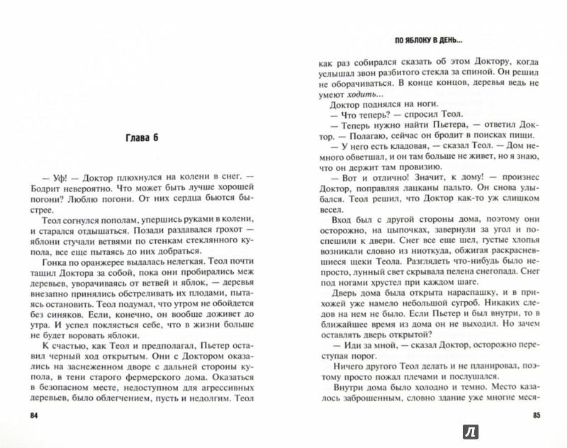 Иллюстрация 1 из 27 для Доктор Кто. Сказания Трензалора - Ричардс, Манн, Финч, Моррис | Лабиринт - книги. Источник: Лабиринт