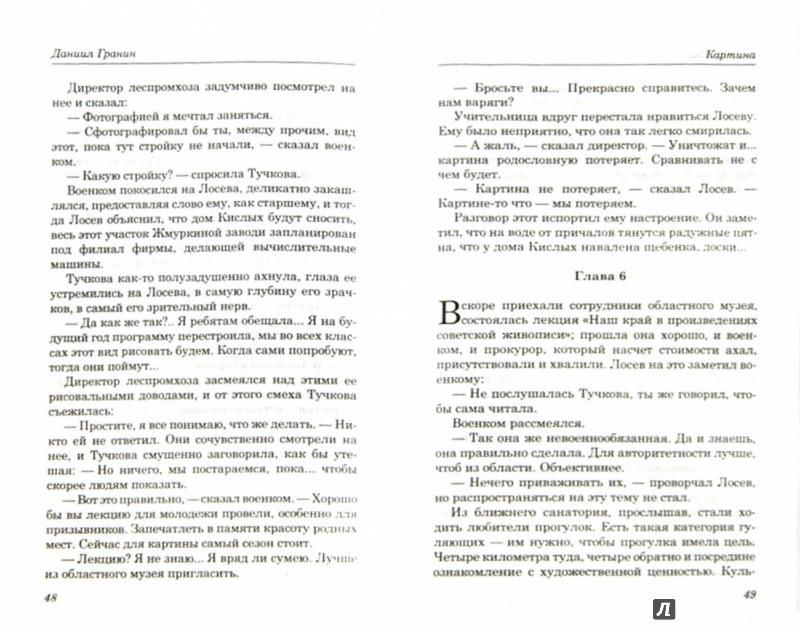 Иллюстрация 1 из 4 для Картина - Даниил Гранин   Лабиринт - книги. Источник: Лабиринт
