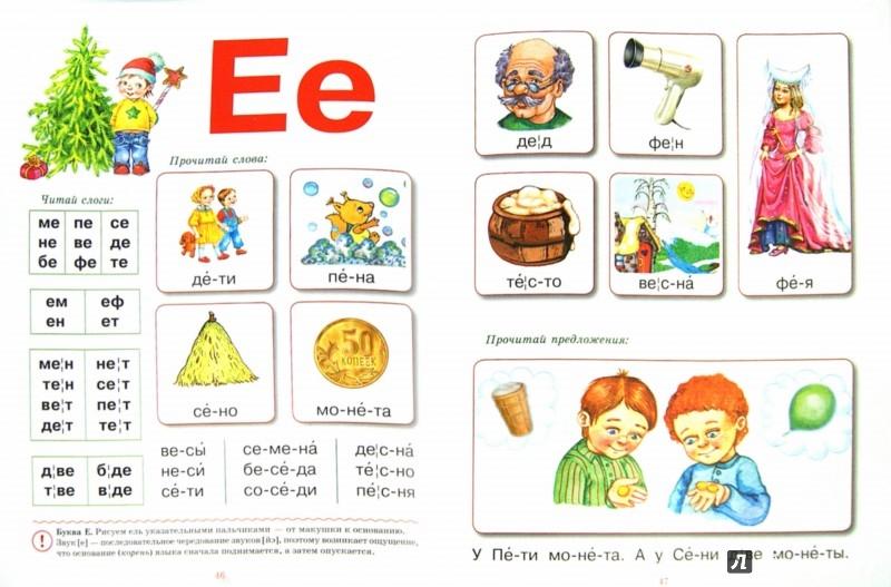 Иллюстрация 1 из 5 для Учимся читать. Пособие для занятий с детьми 4-5 лет - Олеся Жукова | Лабиринт - книги. Источник: Лабиринт