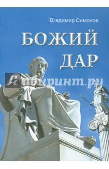 Симонов Владимир Михайлович » Божий дар