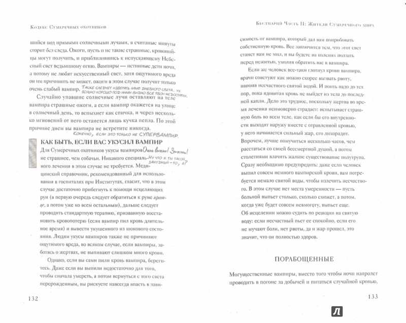 Иллюстрация 1 из 9 для Кодекс Сумеречных охотников - Клэр, Льюис | Лабиринт - книги. Источник: Лабиринт