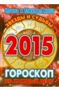 Кош Ирина, Михаил Звезды и судьбы 2015. Гороскоп на каждый день