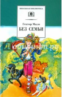 Купить Без семьи, Детская литература, Повести и рассказы о детях