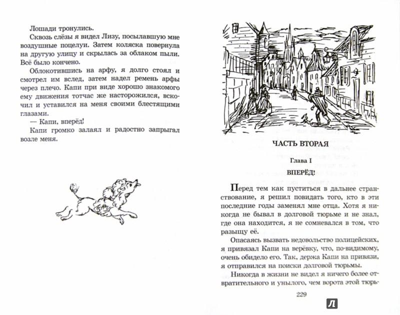 Иллюстрация 1 из 23 для Без семьи - Гектор Мало | Лабиринт - книги. Источник: Лабиринт
