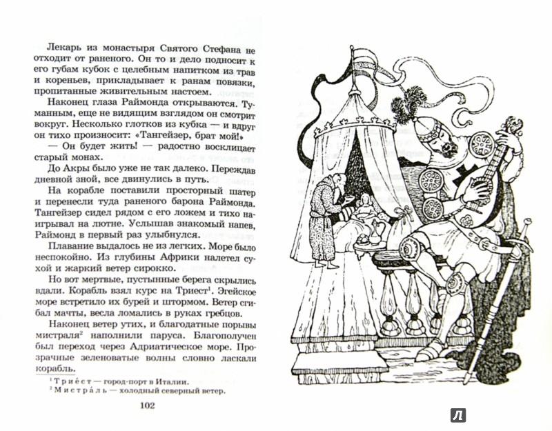 Иллюстрация 1 из 26 для Рыцарь мечты: легенды средневековой Европы в пересказе для детей | Лабиринт - книги. Источник: Лабиринт