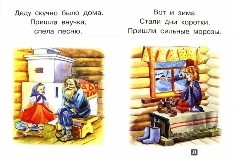 Иллюстрация 1 из 13 для Таня еще мала | Лабиринт - книги. Источник: Лабиринт