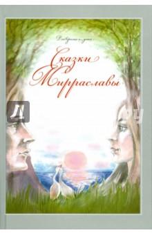 Сказки Мирраславы (+CD) шерлинг ю парадокс книга 1 и 2 двухсторонняя