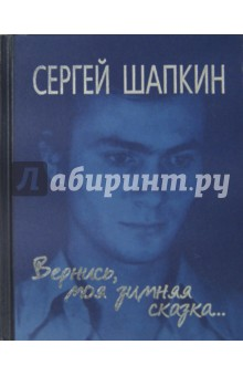 Шапкин (Азов) Сергей » Вернись моя зимняя сказка... Избранное