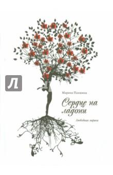 Паншина Марина Михайловна » Сердце на ладони. Сборник стихов