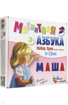 Магнитная азбука. Набор букв русского алфавита (106 штук) (02026)