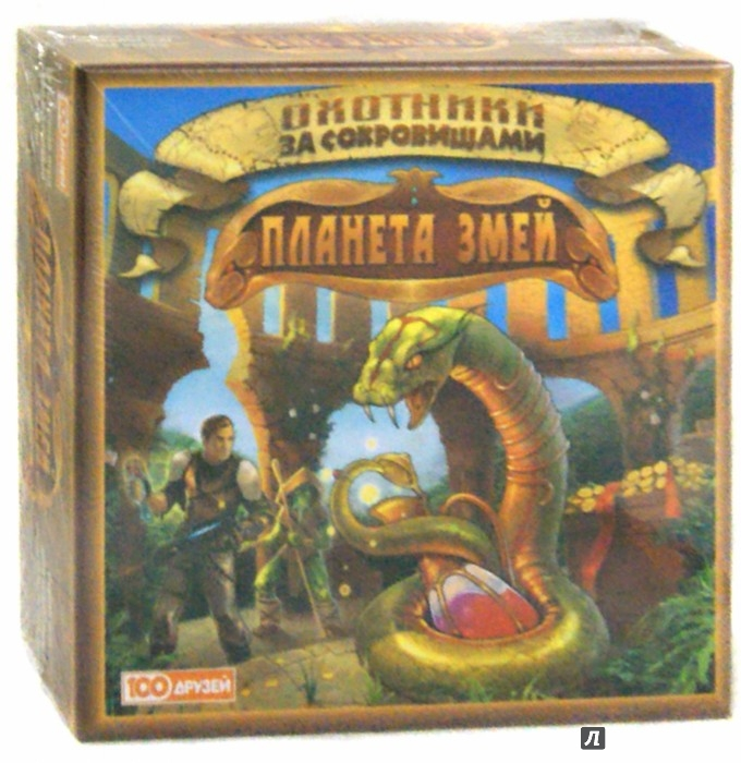 Иллюстрация 1 из 8 для Охотники за сокровищами. Планета змей (1312250) - Д. Лосевский | Лабиринт - игрушки. Источник: Лабиринт