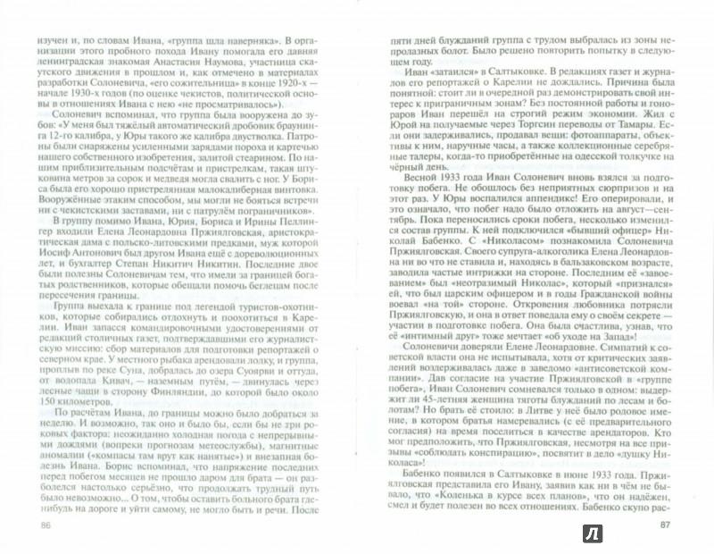 Иллюстрация 1 из 14 для Солоневич - Константин Сапожников | Лабиринт - книги. Источник: Лабиринт