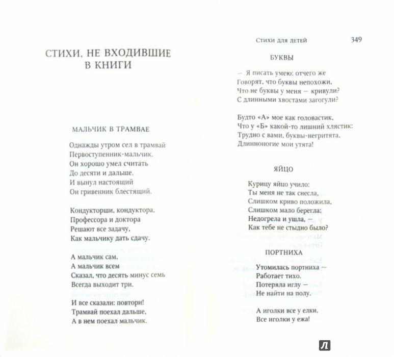 Иллюстрация 1 из 14 для Полное собрание сочинений - Осип Мандельштам   Лабиринт - книги. Источник: Лабиринт