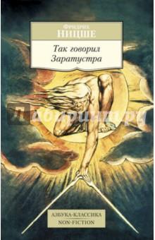 Так говорил Заратустра. Книга для всех и ни для кого