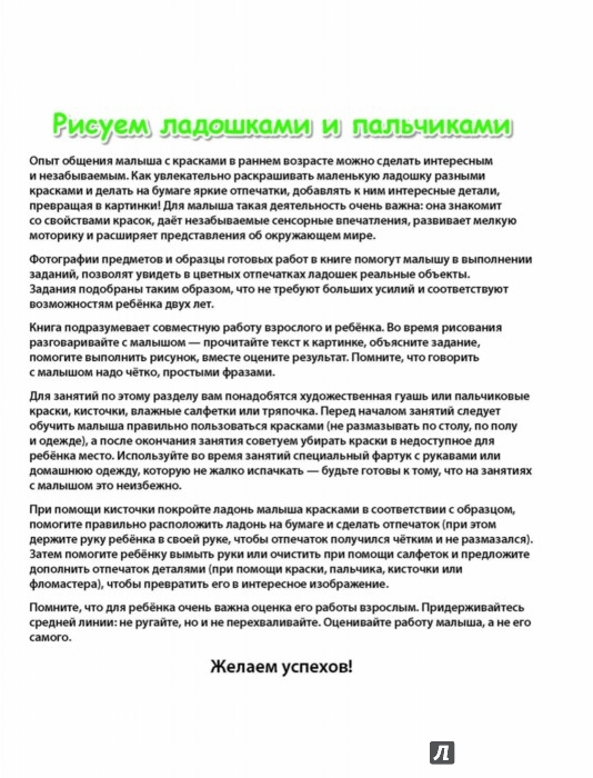 Иллюстрация 1 из 41 для Рисуем с малышом. Краски и ладошки - Елена Янушко | Лабиринт - книги. Источник: Лабиринт