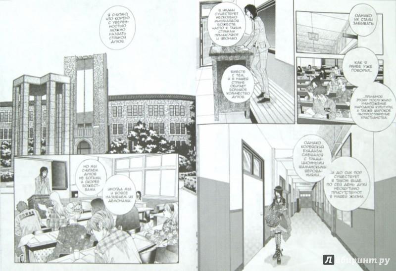 Иллюстрация 1 из 14 для Мана. Коллекционное издание - Вин Ли | Лабиринт - книги. Источник: Лабиринт
