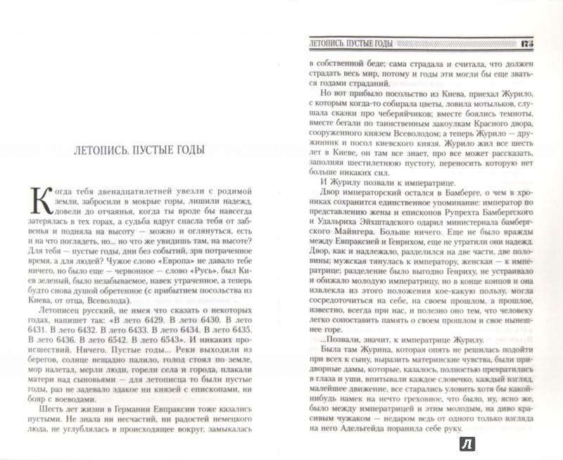 Иллюстрация 1 из 28 для Евпраксия - Павел Загребельный | Лабиринт - книги. Источник: Лабиринт