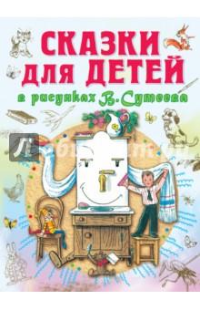 Сказки для детей в рисунках В.Сутеева книги издательство аст чудесные сказки в стихах