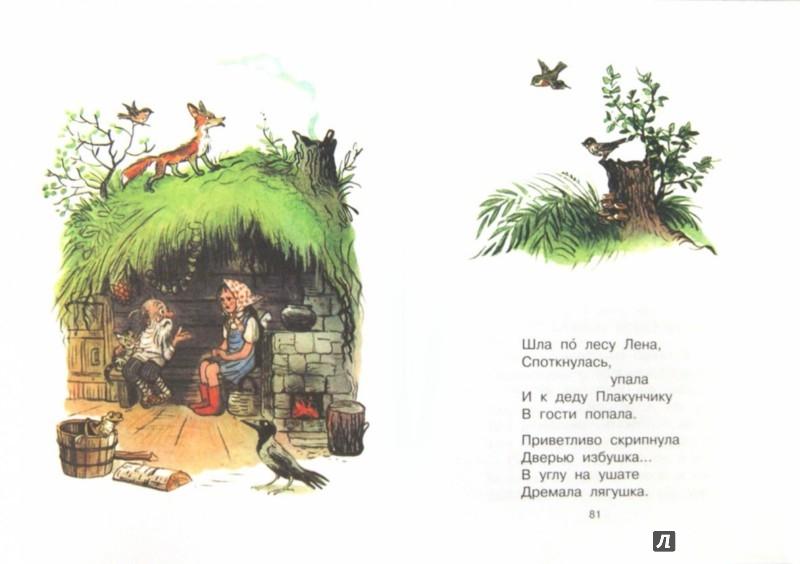 Иллюстрация 1 из 14 для Сказки для детей в рисунках В.Сутеева | Лабиринт - книги. Источник: Лабиринт