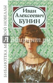 Бунин Иван Алексеевич бунин иван алексеевич рассказы